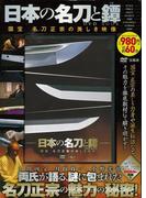 【アウトレットブック】日本の名刀と鐔 DVD BOOK