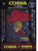 【アウトレットブック】コブラ傑作選SPECIAL DVD BOOK vol.3