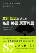 【アウトレットブック】立川談志が遺した名言・格言・罵詈雑言