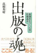 【アウトレットブック】出版の魂