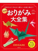 【アウトレットブック】おりがみ大全集 完全版 (主婦の友LONG SELLER BOOKS)