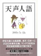 【アウトレットブック】天声人語2013年7月-12月