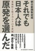 【アウトレットブック】それでも日本人は原発を選んだ