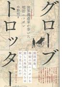 【アウトレットブック】グローブトロッター 世界漫遊家が歩いた明治ニッポン