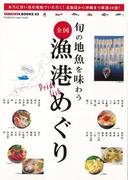 【アウトレットブック】旬の地魚を味わう全国漁港めぐり (TABILISTA BOOK)