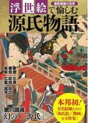 【アウトレットブック】浮世絵で愉しむ源氏物語-濃密春画の世界 (歴史ビジュアルシリーズ)