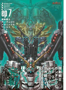 【アウトレットブック】機動戦士ガンダムUCメカニック&ワールドep7