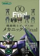 【アウトレットブック】機動戦士ガンダム00メカニック-Final (グレートメカニック・スペシャル)