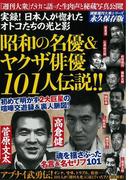 【アウトレットブック】昭和の名優&ヤクザ俳優101人伝説!! (別冊週刊大衆シリーズ)