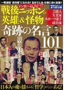 【アウトレットブック】戦後ニッポンの英雄&怪物奇跡の名言101 (別冊週刊大衆シリーズ)