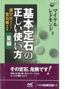 【アウトレットブック】基本定石の正しい使い方 星編 (囲碁人ブックス)