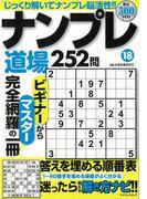 【アウトレットブック】ナンプレ道場252問 18