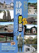 静岡 ぶらり歴史探訪ルートガイド(歴史探訪ルートガイド)