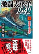 激闘太平洋1942(2) 錯綜する世界(ヴィクトリーノベルス)