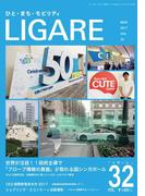LIGARE vol.32(LIGARE)