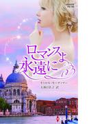 ロマンスよ永遠に(ハーレクイン・プレゼンツ作家シリーズ別冊)