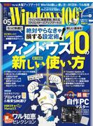 Windows100%  2017年5月号
