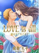 LOVE is all 愛は全てをこえて(フレジェロマンス文庫)