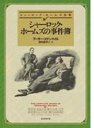 シャーロック・ホームズの事件簿(新版)【深町眞理子訳】(創元推理文庫)