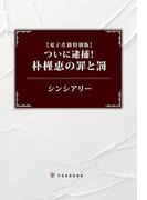 【電子書籍特別版】ついに逮捕! 朴槿恵の罪と罰(扶桑社BOOKS)