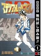 マテリアル・パズル 1巻【期間限定 無料お試し版】(ガンガンコミックス)