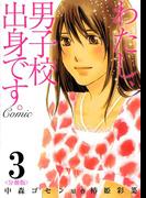 わたし、男子校出身です。Comic【分冊版】 3巻(コミックBookmark!)