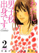 わたし、男子校出身です。Comic【分冊版】 2巻(コミックBookmark!)
