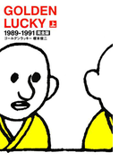GOLDEN LUCKY 完全版 (上)
