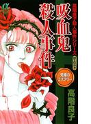 吸血鬼殺人事件(ボニータ・コミックスα)