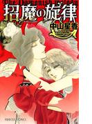 招魔の旋律(プリンセス・コミックス)