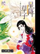 夢みるゴシック 2 星降草子~夢みるゴシック日本編~(プリンセス・コミックス)