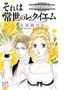 夢みるゴシック 1 それは常世のレクイエム~夢みるゴシック~(プリンセス・コミックス)