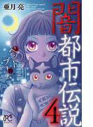 闇都市伝説4 ペットブーム(ボニータコミックス)