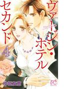 ヴァージン・ホテル セカンド 4(プリンセスコミックス プチプリ)