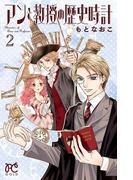 アンと教授の歴史時計 2(プリンセス・コミックス)