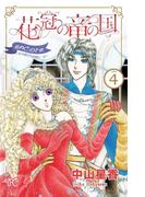 花冠の竜の国 encore 花の都の不思議な一日 4(プリンセス・コミックス)