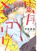 蜜月メランコリック(4)(drapコミックス)