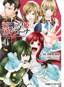 覇剣の皇姫アルティーナ(4)(ファミ通クリアコミックス)