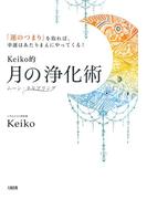 「運のつまり」を取れば、幸運はあたりまえにやってくる! Keiko的 月の浄化術(大和出版)(大和出版)
