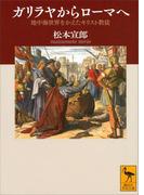 ガリラヤからローマへ 地中海世界をかえたキリスト教徒(講談社学術文庫)