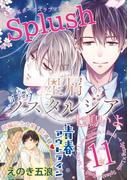 Splush vol.11 青春系ボーイズラブマガジン(Splush)