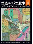 怪盗ニック全仕事4(創元推理文庫)