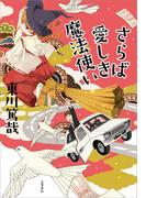 さらば愛しき魔法使い(文春e-book)
