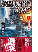 【全1-2セット】激闘太平洋1942(ヴィクトリーノベルス)