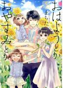 おはようとかおやすみとか 5 (ゼノンコミックス)