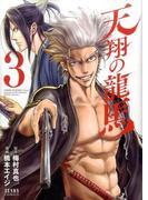 天翔の龍馬 3 (ゼノンコミックス)