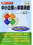 中小企業の事業承継 図解&イラスト 8訂版