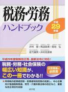 税務・労務ハンドブック 平成29年版