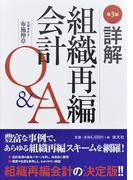 詳解組織再編会計Q&A 第3版
