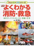 よくわかる消防・救急 命を守ってくれるしくみ・装備・仕事 (楽しい調べ学習シリーズ)